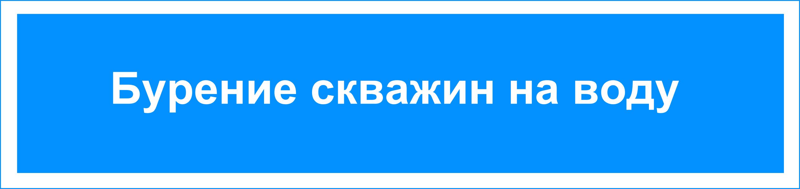 Выполнение буровых работ для организации скважин на песок во Владимирской области