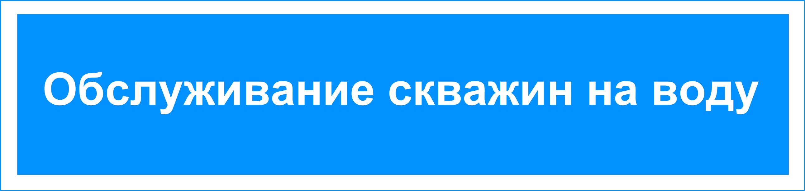 Выполнение работ по обслуживанию скважин во Владимирской области